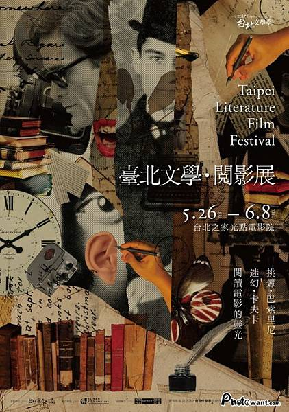2017臺北文學.閱影展 2017 Taipei Literature Film Festival