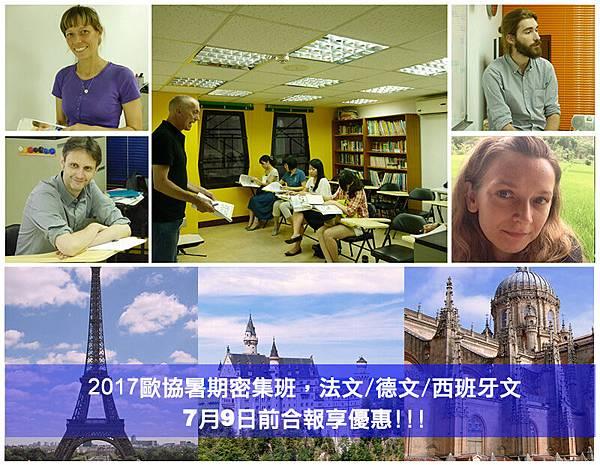 《最新消息》2017暑期密集班,7/9前享合報優惠