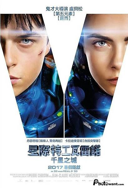 星際特工瓦雷諾:千星之城 Valerian and the City of a Thousand Planets