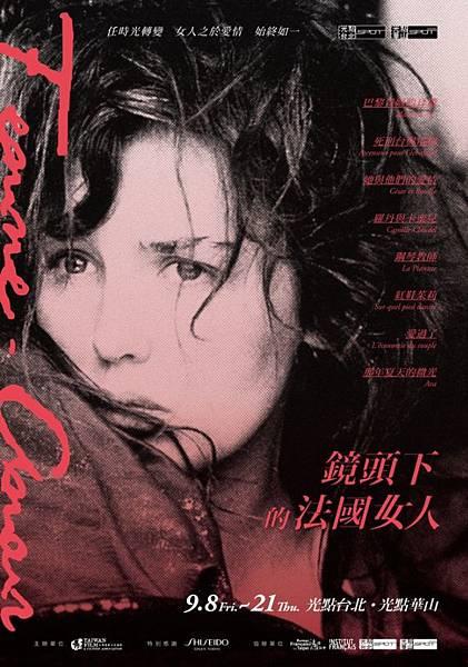 光點台北╳光點華山 影展──《鏡頭下的法國女人》9.08(五)~9.21(四)。