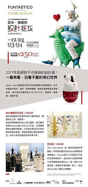 FUNTASTICO│Jaime Hayon亞米.海因的設計狂想亞洲巡迴特展