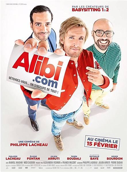 找藉口有限公司 Alibi.com