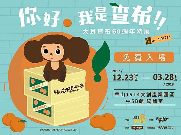 大耳查布50週年特展「你好,我是查布!」2017台北華山
