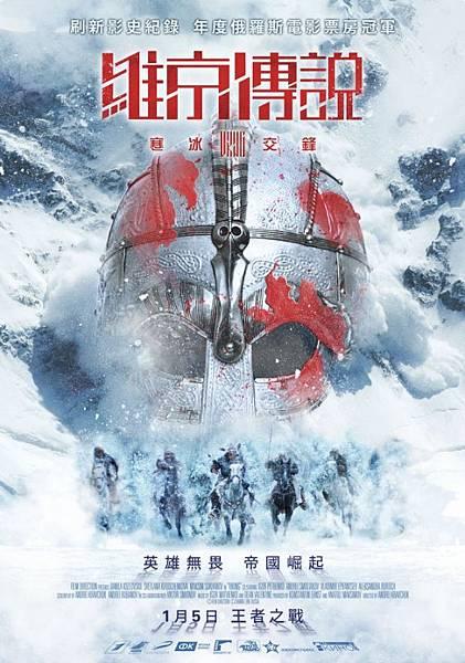 維京傳說:寒冰交鋒 Viking