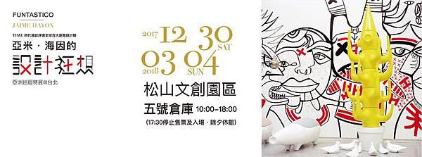 Jaime Hayon亞米.海因的設計狂想 亞洲巡迴特展
