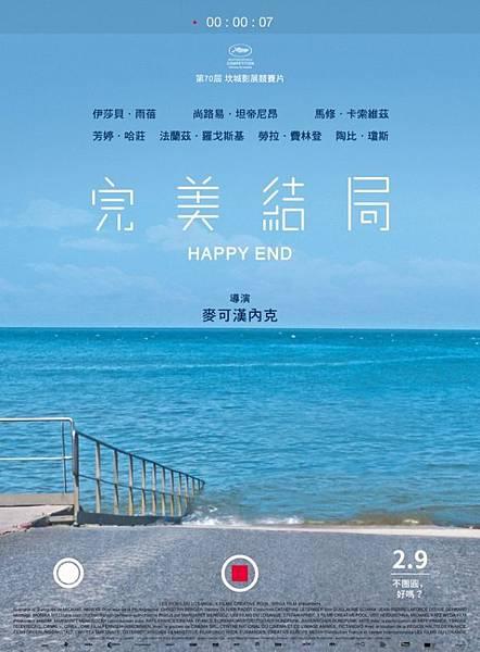 完美結局 Happy End