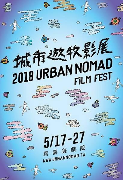2018城市遊牧影展 2018 Urban Nomad Film Fest