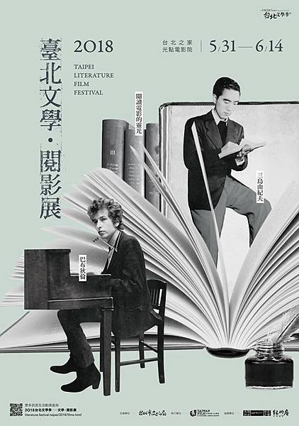 2018臺北文學.閱影展 2018 Taipei Literature Film Festival