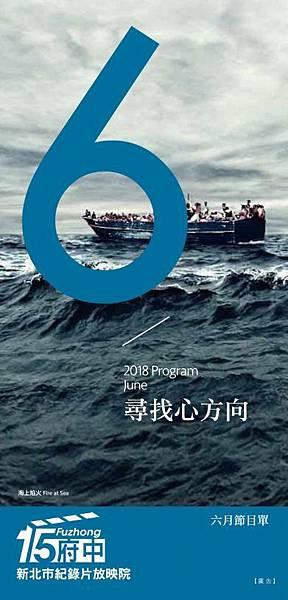 府中15六月:尋找心方向 2018 Fuzhong 15 June