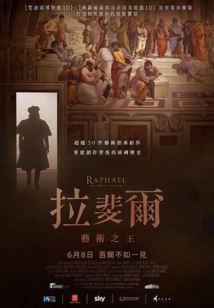 拉斐爾:藝術之王 Raphael the Lord of the Arts in