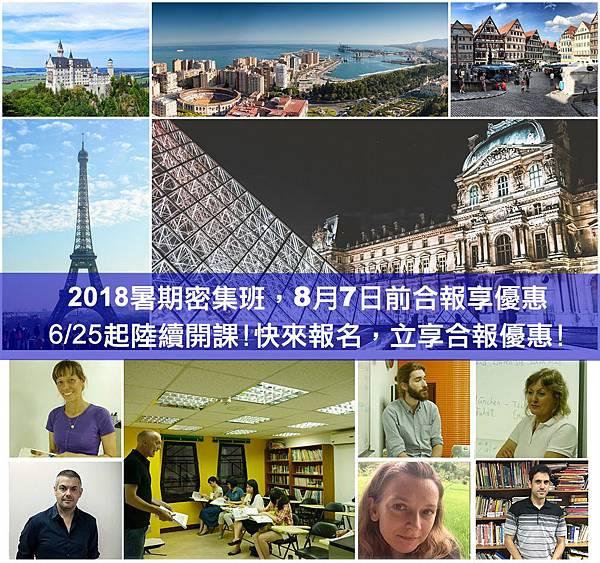 2018暑期密集班,8月7日前合報享優惠!