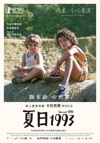 夏日1993 Summer 1993