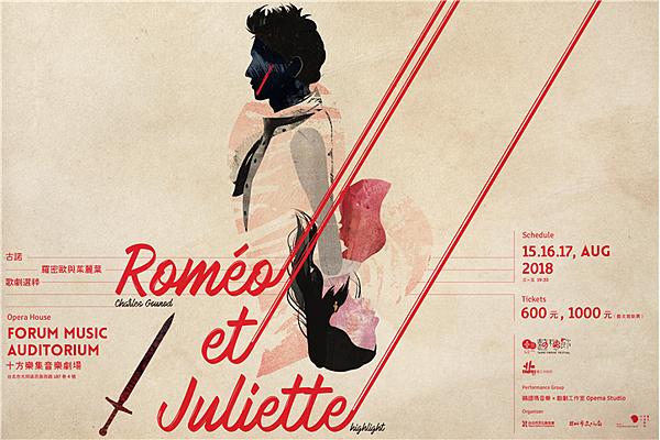2018臺北藝穗節 古諾《羅密歐與茱麗葉》歌劇選粹 2018 Taipei Fringe Charles Gounod《Romeo et Juliette》highlight