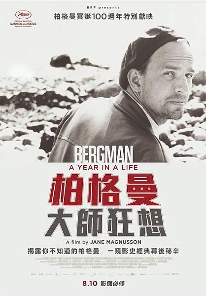 柏格曼:大師狂想 Bergman:A Year in a Life
