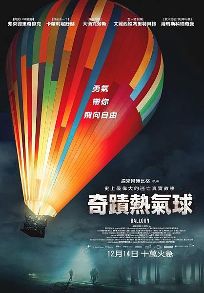 奇蹟熱氣球 Ballon