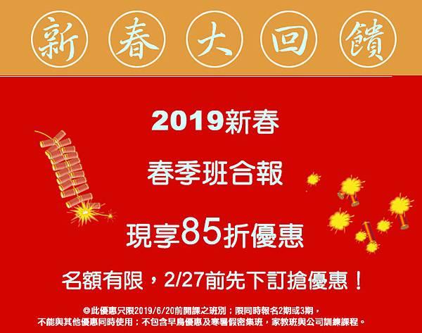 2019新春合報大回饋,現享85折優惠!