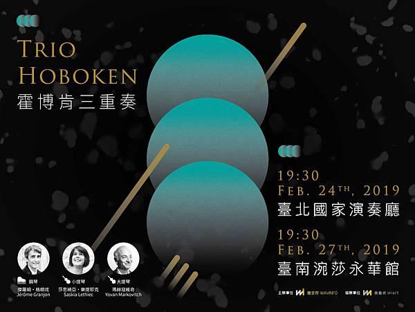 019 霍博肯三重奏Trio Hoboken 台北兩廳院 國家演奏廳