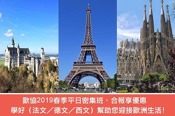 《最新消息》2019春季平日密集班合報享優惠!