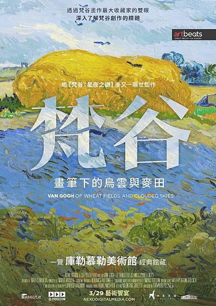 梵谷:畫筆下的烏雲與麥田 Van Gogh: Of Wheat Fields and Clouded Skies