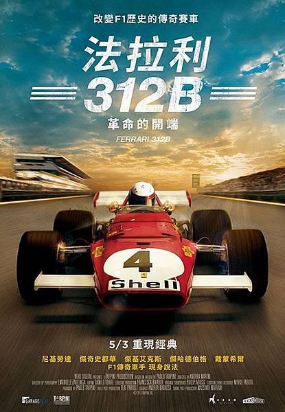 法拉利312B:革命的開端 Ferrari 312B