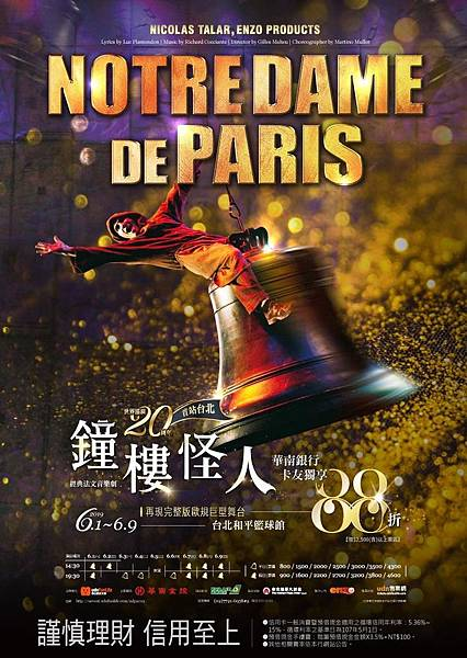 《鐘樓怪人》20周年世界巡演首站在台北