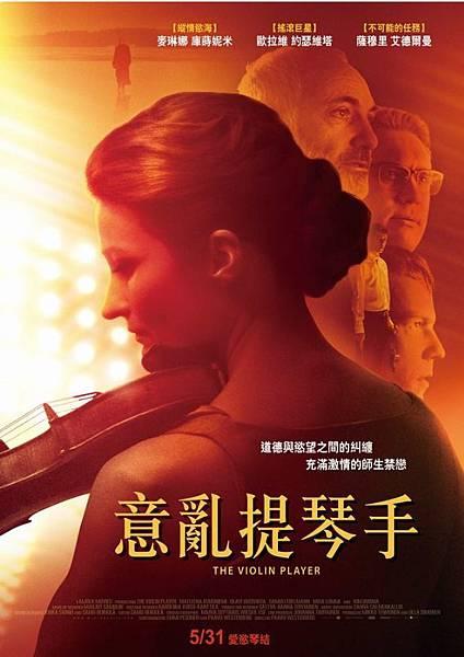意亂提琴手 The Violin Player