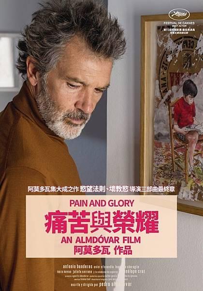 痛苦與榮耀 Pain and Glory
