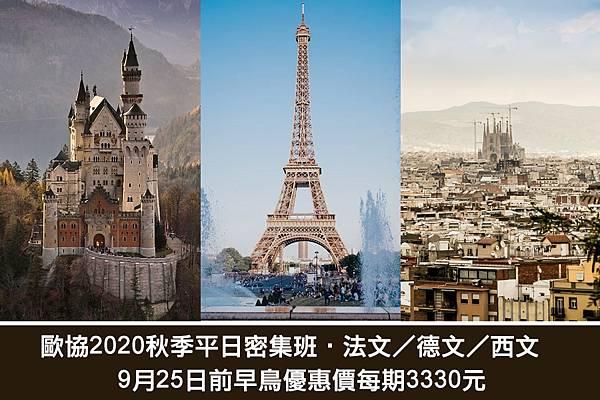 歐協2020秋季平日密集班,1015(四)起陸續開課!!.jpg