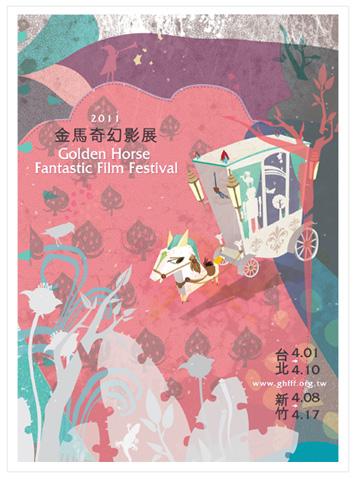 2011金馬奇幻影展 Taipei Golden Horse Fantastic Film Festival