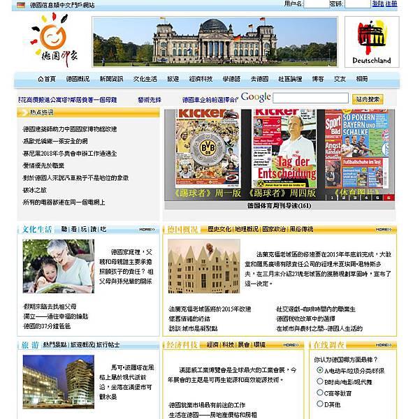 德國印象(德國信息類中文門戶網站)