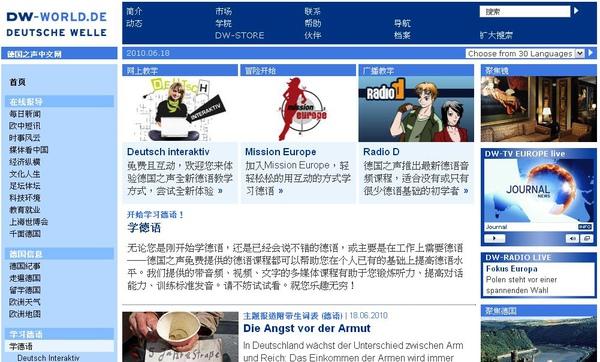 德國之聲中文網