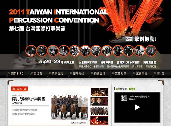 2011台灣國際打擊樂節