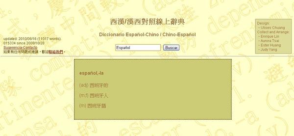 西漢/漢西線上字典