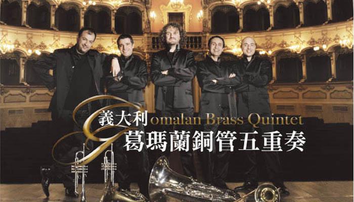 義大利葛瑪蘭銅管五重奏Gomalan Brass Quintet音樂會
