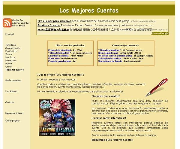 《西班牙文專區》線上學習網站:Los Mejores Cuentos (從閱讀中學西語)