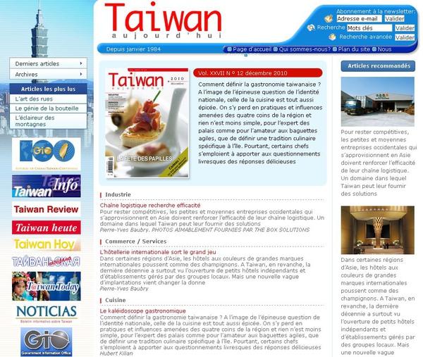 Taiwan aujourd'hui台灣