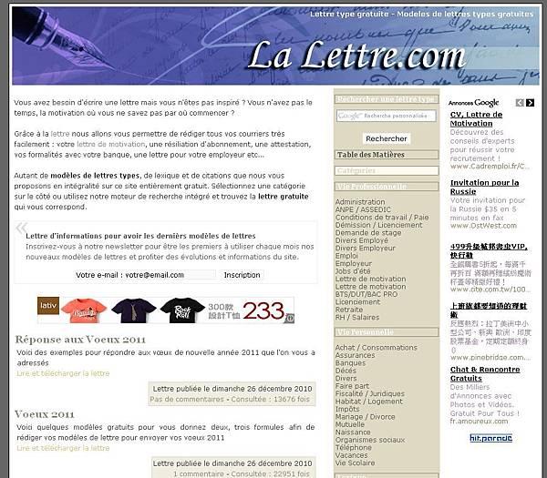 《法文專區》線上學習網站:La Lettre