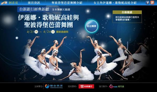 【全本舞劇天鵝湖】伊蓮娜.歌勒妮高娃與聖彼得堡芭蕾舞團