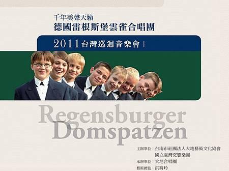 德國雷根斯堡雲雀合唱團2011臺灣巡迴音樂會