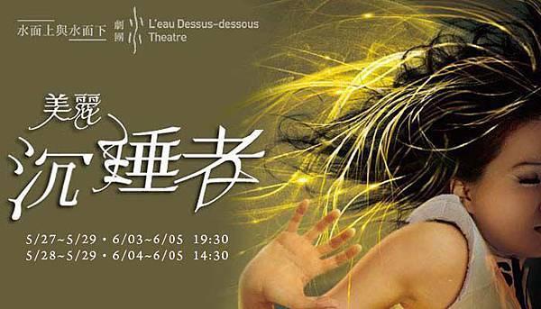 《美麗沉睡者》台、法跨文化多媒體劇場台灣首演