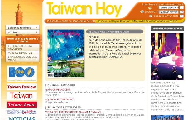 Taiwan Hoy台灣今日西文版
