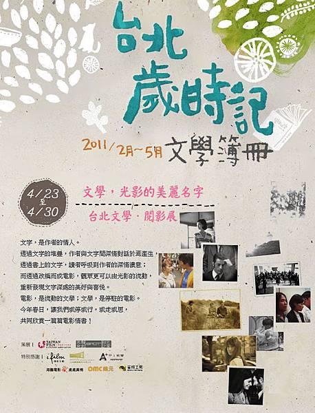 2011台北文學‧閱影展