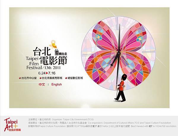 2011台北電影節