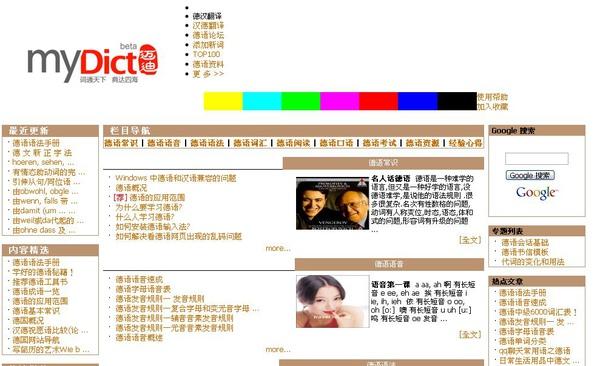 《德文專區》線上學習網站:MyDict邁迪德漢-漢德線上詞典
