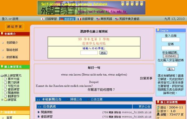 《德文專區》線上學習網站:輔大外語自學資料庫-德語學習網站