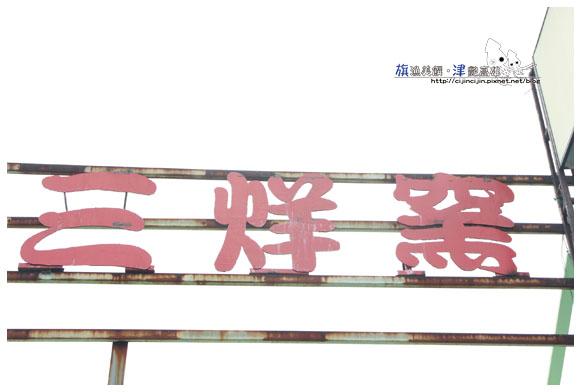(3)IMG_7240浮水.jpg