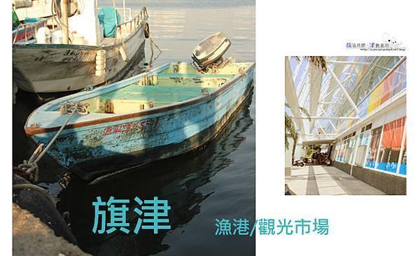 漁港 觀光市場