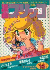 Manga_Burikko_December_1984_issue_cover.jpg