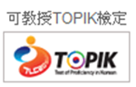 TOPIK檢定.png