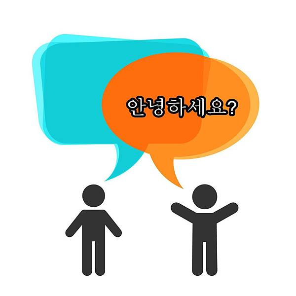 how to say hi in korean